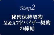 Step2:秘密保持契約の締結・M&Aアドバイザー契約の締結