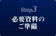 Step3:必要資料のご準備