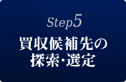 Step5:買収候補先の探索・選定