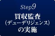 Step9:買収監査(デューデリジェンス)の実施