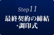 Step11:最終契約の締結・調印式