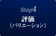 Step4:評価(バリエーション)