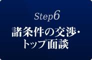 Step6:諸条件の交渉・トップ面談