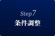 Step7:条件調整