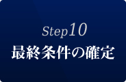 Step10:最終条件の確定